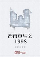 都市重生之1998