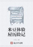 米豆體驗屋歷險記